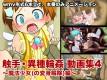 ロリ触手・異種輪姦 動画集4 魔法少女編