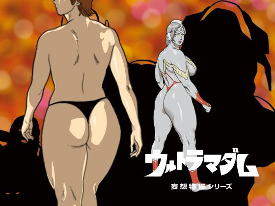 妄想特撮シリーズ ウルトラマダム5
