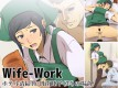 Wife-Work ~ホテル清掃員・日南睦子(32)の場合~