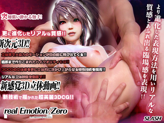 real Emotion/Zero